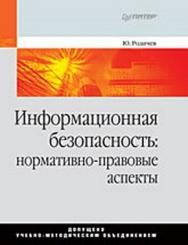 Информационная безопасность: нормативно-правовые аспекты. Учебное пособие ISBN 978-5-388-00069-9
