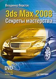 3ds Max 2008. Секреты мастерства ISBN 978-5-388-00082-8