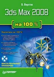 3ds Max 2008 на 100 % ISBN 978-5-388-00114-6