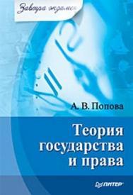 Теория государства и права. Завтра экзамен ISBN 978-5-388-00167-2