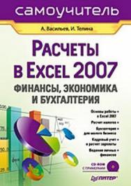 Расчеты в Excel 2007: финансы, экономика и бухгалтерия. Самоучитель ISBN 978-5-388-00177-1