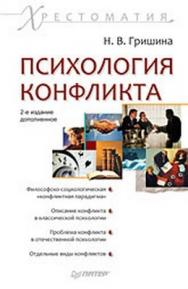 Психология конфликта. Хрестоматия. 2-е изд. ISBN 978-5-388-00183-2