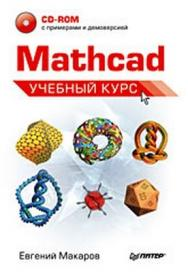 Mathcad. Учебный курс ISBN 978-5-388-00201-3