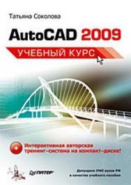 AutoCAD 2009. Учебный курс. ISBN 978-5-388-00279-2