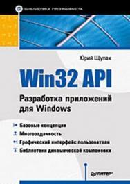 Win32 API. Разработка приложений для Windows ISBN 978-5-388-00301-0