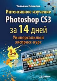 Интенсивное изучение Photoshop CS3 за 14 дней. Универсальный экспресс-курс ISBN 978-5-388-00364-5