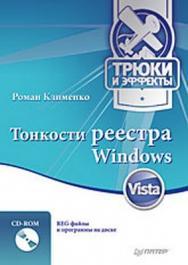 Тонкости реестра Windows Vista. Трюки и эффекты ISBN 978-5-388-00374-4