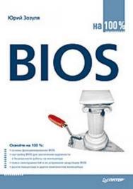 BIOS на 100 % ISBN 978-5-388-00434-5