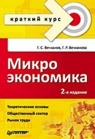 Микроэкономика. Краткий курс. 2-е изд. ISBN 978-5-388-00462-8