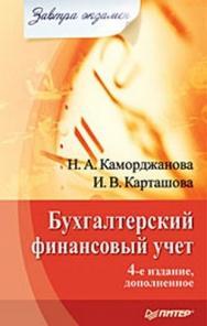 Бухгалтерский финансовый учет. Завтра экзамен. 4-е изд., дополненное ISBN 978-5-388-00469-7