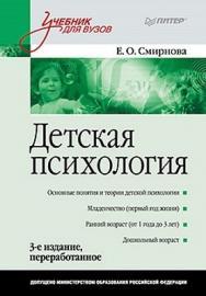 Детская психология: Учебник для вузов. 3-е изд. ISBN 978-5-388-00494-9