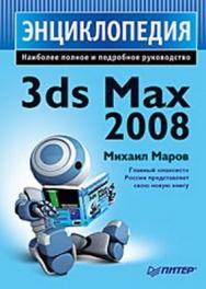 Энциклопедия 3ds Max 2008 ISBN 978-5-388-00508-3