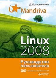 Mandriva Linux 2008. Руководство пользователя ISBN 978-5-388-00509-0