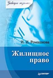 Жилищное право. Завтра экзамен ISBN 978-5-388-00514-4