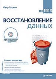 Восстановление данных на 100 % ISBN 978-5-388-00521-2