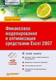 Финансовое моделирование и оптимизация средствами Excel 2007 ISBN 978-5-388-00523-6