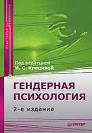 Гендерная психология. Практикум. 2-е изд. ISBN 978-5-388-00541-0