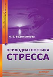 Психодиагностика стресса. Практикум ISBN 978-5-388-00542-7