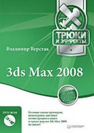 3ds Max 2008. Трюки и эффекты ISBN 978-5-388-00580-9