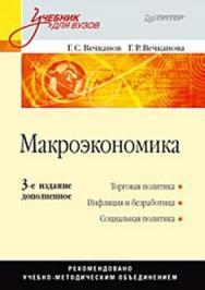 Макроэкономика: Учебник для вузов. 3-е изд., дополненное ISBN 978-5-388-00581-6