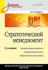 Стратегический менеджмент: Учебное пособие. 2-е изд. ISBN 978-5-388-00583-0
