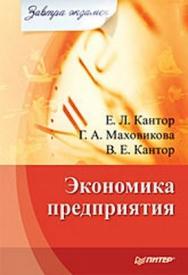 Экономика предприятия: Завтра экзамен ISBN 978-5-388-00588-5
