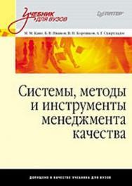 Системы, методы и инструменты менеджмента качества: Учебник для вузов ISBN 978-5-388-00629-5