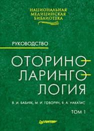 Оториноларингология: Руководство. Том 1 ISBN 978-5-388-00663-9