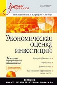 Экономическая оценка инвестиций: Учебник для вузов. 3-е изд., переработанное и дополненное ISBN 978-5-388-00674-5