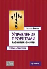 Управление проектами развития фирмы: теория и практика ISBN 978-5-388-00675-2