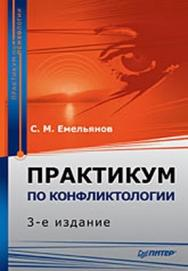 Практикум по конфликтологии. 3-е изд. ISBN 978-5-388-00684-4