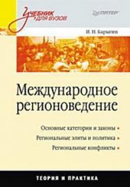 Международное регионоведение: Учебник для вузов ISBN 978-5-388-00688-2