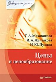 Цены и ценообразование. Завтра экзамен ISBN 978-5-388-00693-6