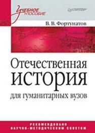 Отечественная история. Учебное пособие  для гуманитарных вузов ISBN 978-5-388-00697-4