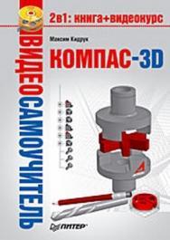 Видеосамоучитель. КОМПАС-3D ISBN 978-5-388-00701-8