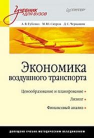 Экономика воздушного транспорта: Учебник для вузов ISBN 978-5-388-00731-5
