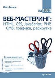 Веб-мастеринг на 100%: HTML, CSS, JavaScript, PHP, CMS, графика, раскрутка ISBN 978-5-388-00755-1