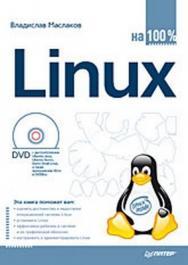 Linux на 100% ISBN 978-5-388-00757-5