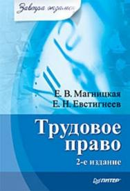 Трудовое право. Завтра экзамен. 2-е изд. ISBN 978-5-388-00877-0
