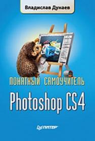 Photoshop CS4. Понятный самоучитель ISBN 978-5-388-00905-0