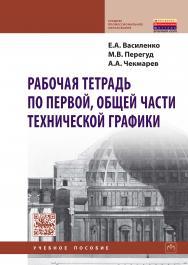 Рабочая тетрадь по первой, общей части технической графики ISBN 978-5-16-009273-7
