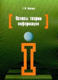 Основы теории информации ISBN 978-5-91134-825-0