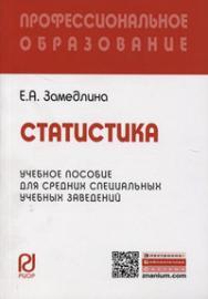 Статистика ISBN 978-5-369-01303-8