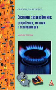 Системы газоснабжения: устройство, монтаж и эксплуатация ISBN 978-5-98281-228-5