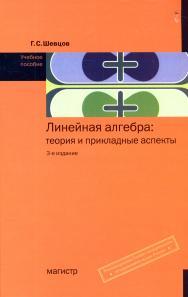 Линейная алгебра: теория и прикладные аспекты ISBN 978-5-9776-0258-7