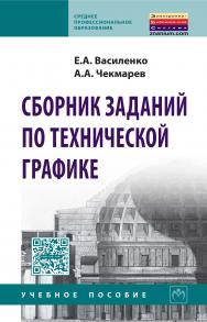 Сборник заданий по технической графике ISBN 978-5-16-009402-1