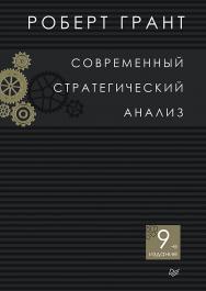 Современный стратегический анализ ISBN 978-5-4461-0381-2