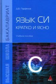 Язык Си: кратко и ясно ISBN 978-5-98281-397-8