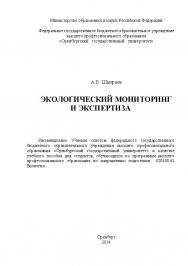Экологический мониторинг и экспертиза ISBN 4609_20140609
