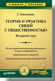 Теория и практика связей с общественностью. Вводный курс ISBN 978-5-469-00088-4